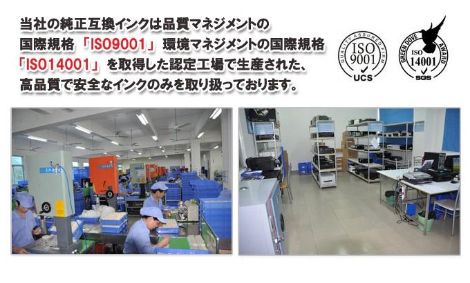 工場写真・iso9001・iso14001