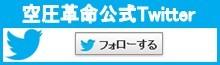 空圧革命公式ツイッター