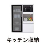 キッチン家具商品一覧