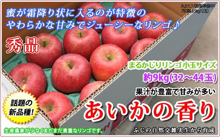 あいかの香り 晩成りんご