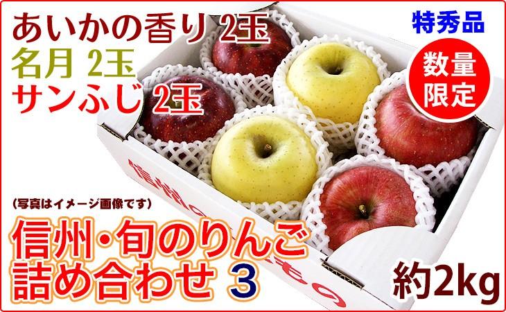 今が旬! リンゴ 名月/あいかの香り/サンふじの詰め合わせ2玉×3