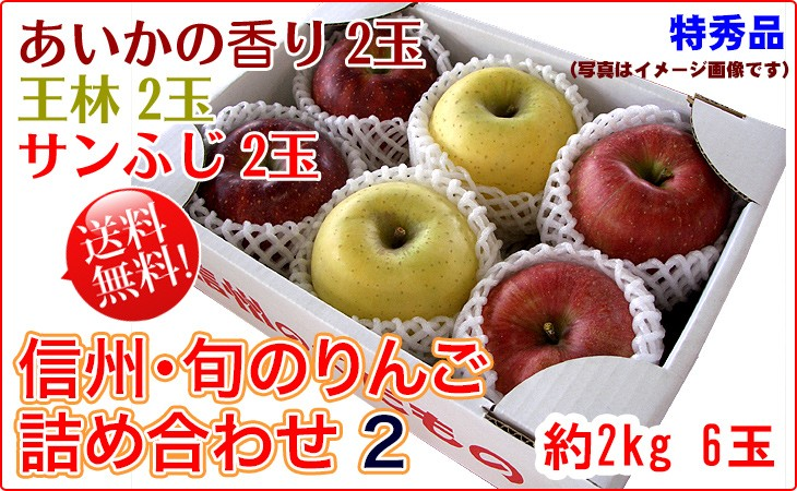 今が旬! 王林/あいかの香り/サンふじの詰め合わせ2玉×3