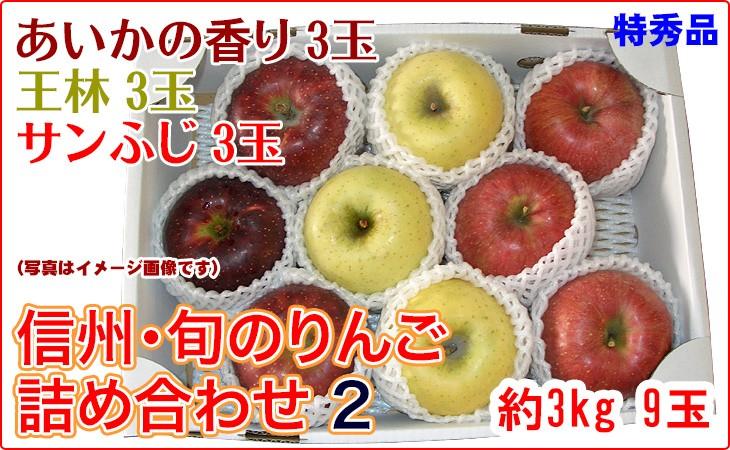 今が旬! 王林/あいかの香り/サンふじの詰め合わせ 3玉×3