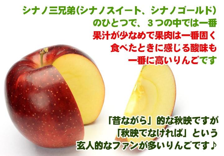 秋映りんご