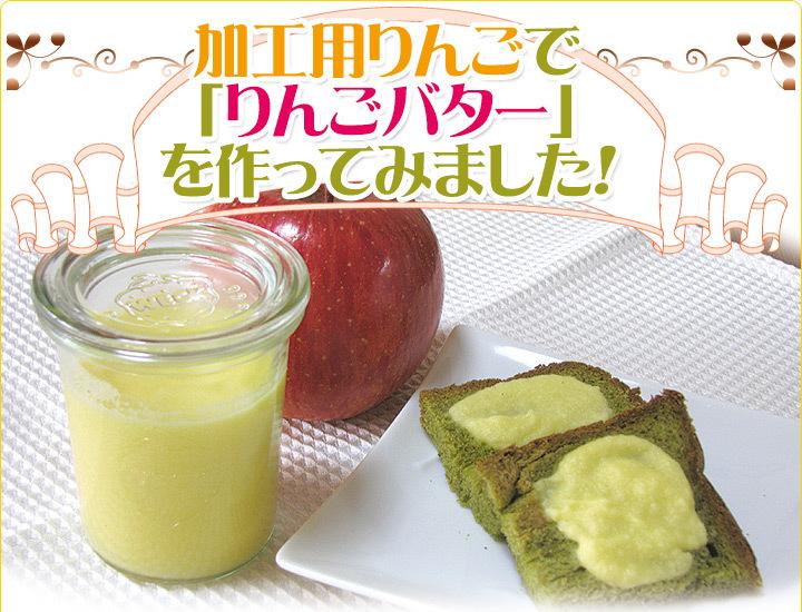 りんごバターを作ってみました!