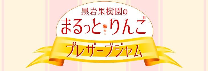 りんごジャム・無添加・ふじりんご100%