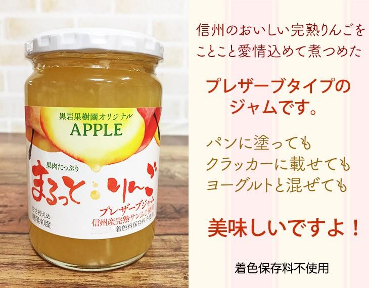 りんごジャム・フレッシュです!!