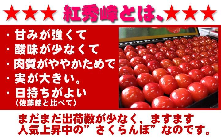 紅秀峰とは、甘くて実が大きくて歯ごたえある、紅秀峰です