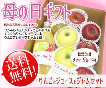 母の日 りんごジュースジャムセット