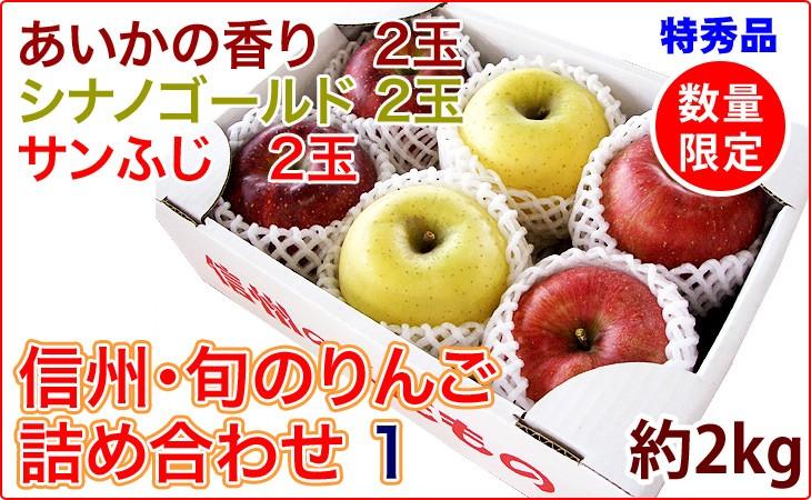 今が旬! シナノゴールド/あいかの香り/サンふじの詰め合わせ2玉×3