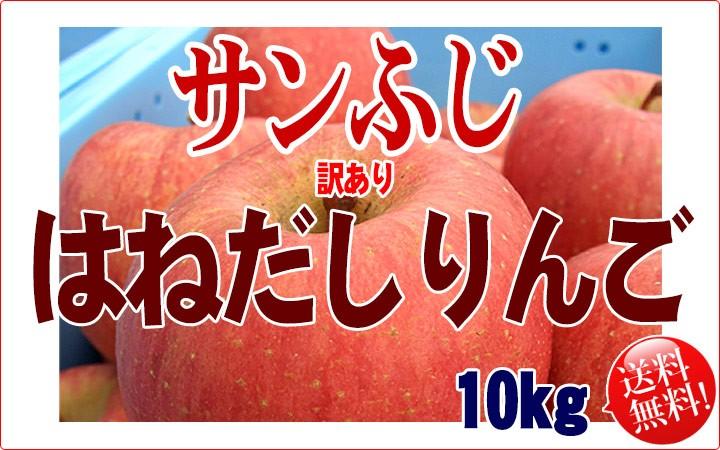 りんごの定番!! はねだし企画!