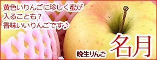 名月 りんご