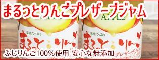 りんごプレザーブジャム