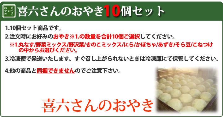 おやき・信州名物の昔懐かしい味お召し上がりください!!
