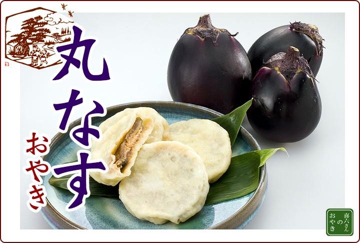 丸なすおやき・信州名物の昔懐かしい味お召し上がりください!!