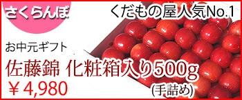 佐藤錦 化粧箱手詰め500g 人気No.1
