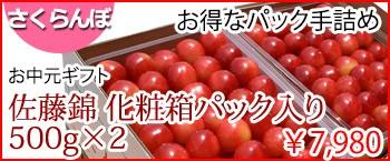 佐藤錦 化粧箱パック入り500g×2