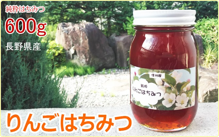 長野県産 リンゴハチミツ!!