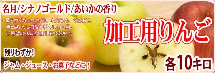 リンゴ加工用 ジャム・お菓子などに!