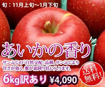 あいかの香り リンゴ