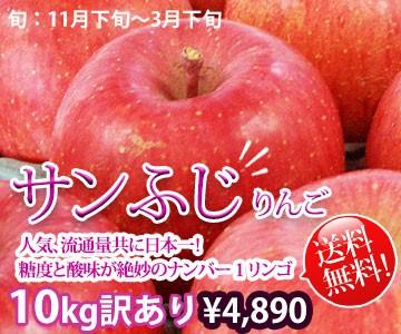 サンふじ りんご