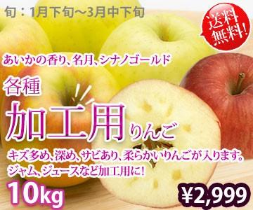 加工用 リンゴ