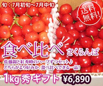 食べ比べ さくらんぼ バラ詰