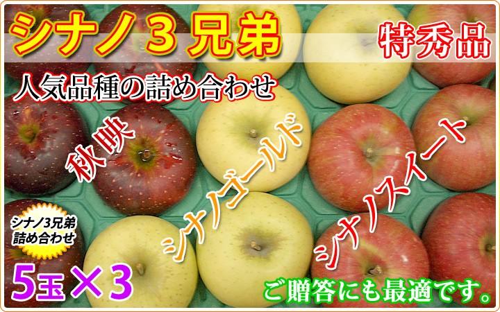 シナノ3兄弟 シナノスイート/シナノゴールド/秋映