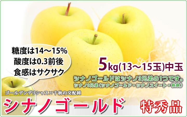 シナノゴールド 中生りんご