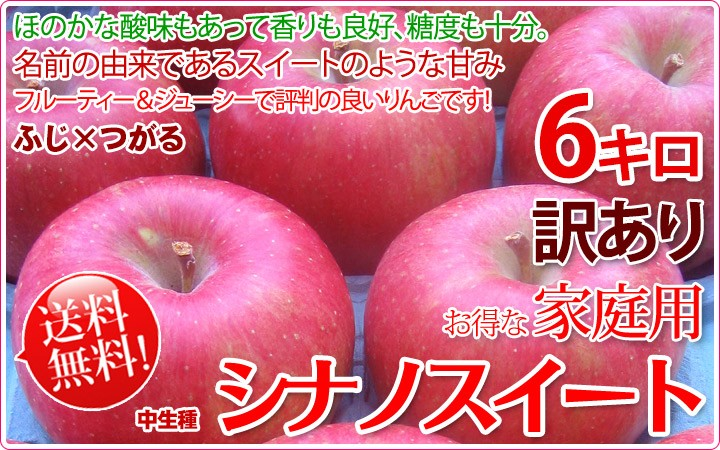 シナノスイート 中生りんご