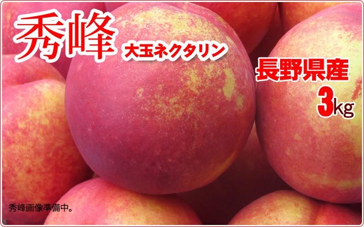 秀峰ネクタリン 長野県産