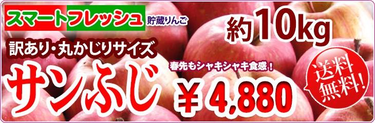 スマートフレッシュ りんご