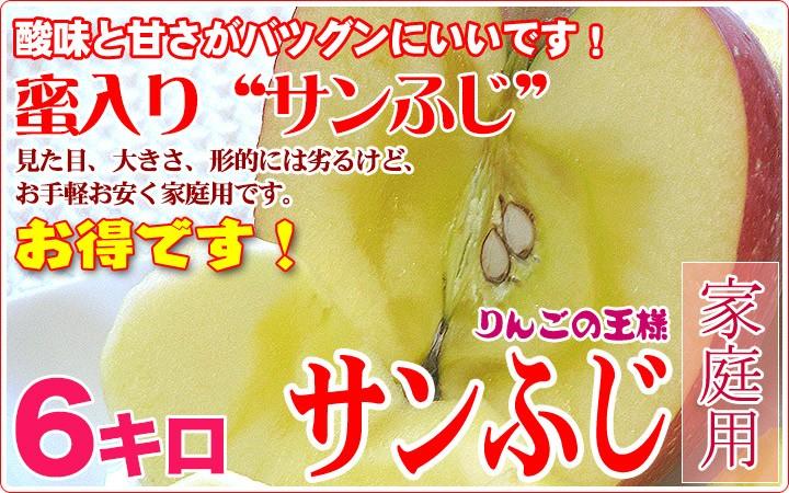 サンふじ リンゴ 訳あり