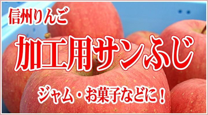 サンふじ加工用りんご