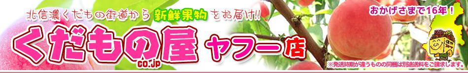 くだもの屋ヤフー店 信州から新鮮果物をお届けします!!