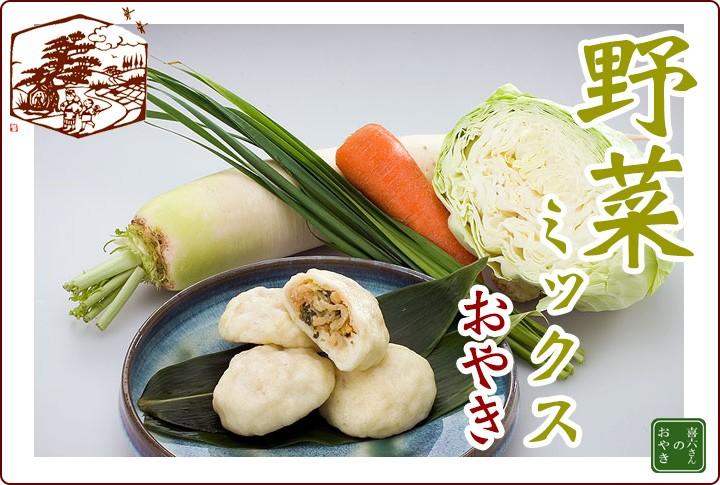 おやき 野菜ミックス