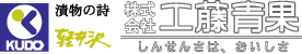株式会社 工藤青果 ロゴ