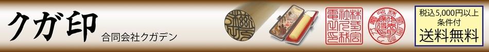 クガ印(運営:合同会社クガデン) 税込5,000円以上で条件付送料無料