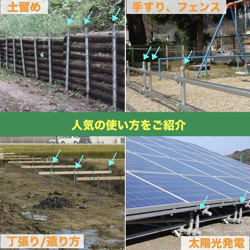 土留め、手すり、丁張り、やりかた、太陽光発電などが人気の使い方