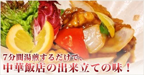 7分間湯煎するだけで、中華飯店の出来立ての味!