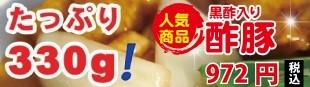 大人気の黒酢入り酢豚!