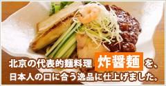 北京の代表的麺料理「炸醤麺」を、日本人の口に合う逸品に仕上げました。
