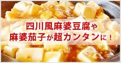 四川風麻婆豆腐や麻婆茄子が超カンタンに!