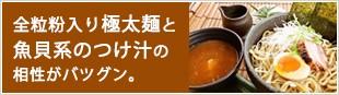 全粒粉入り極太麺と魚貝系のつけ汁の相性がバツグン。