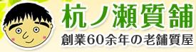 和歌山市のブランド品の販売と中古品の買取の質屋