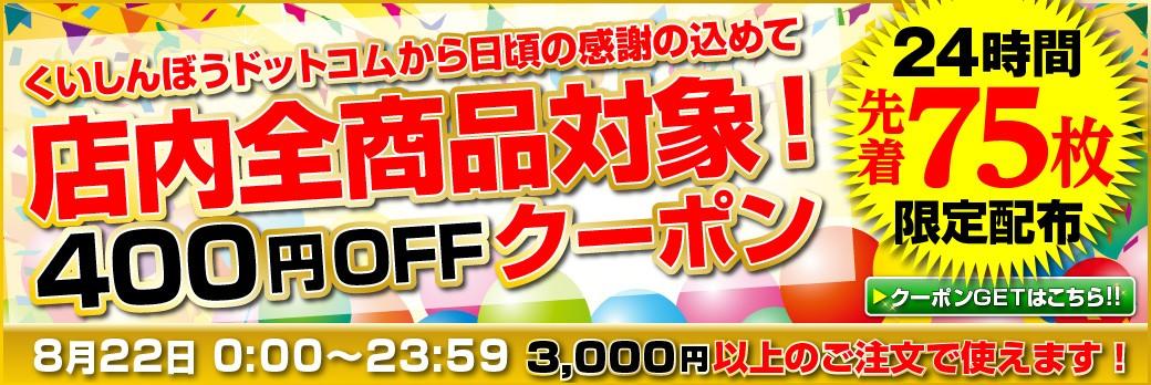 11日400円offクーポン