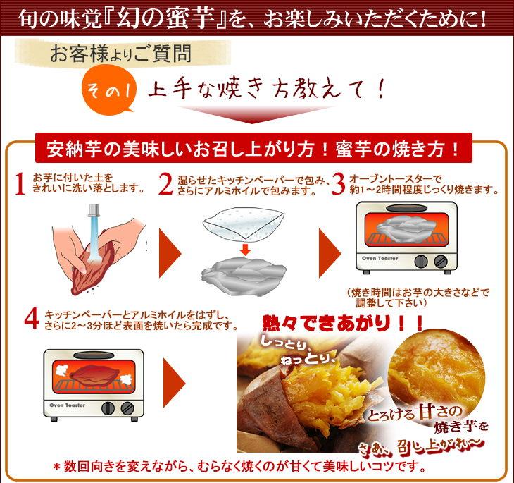 旬の味覚『幻の蜜芋』を、お楽しみいただくために!