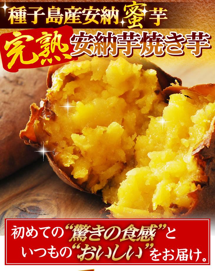 種子島産 安納蜜芋 完熟安納芋焼き芋
