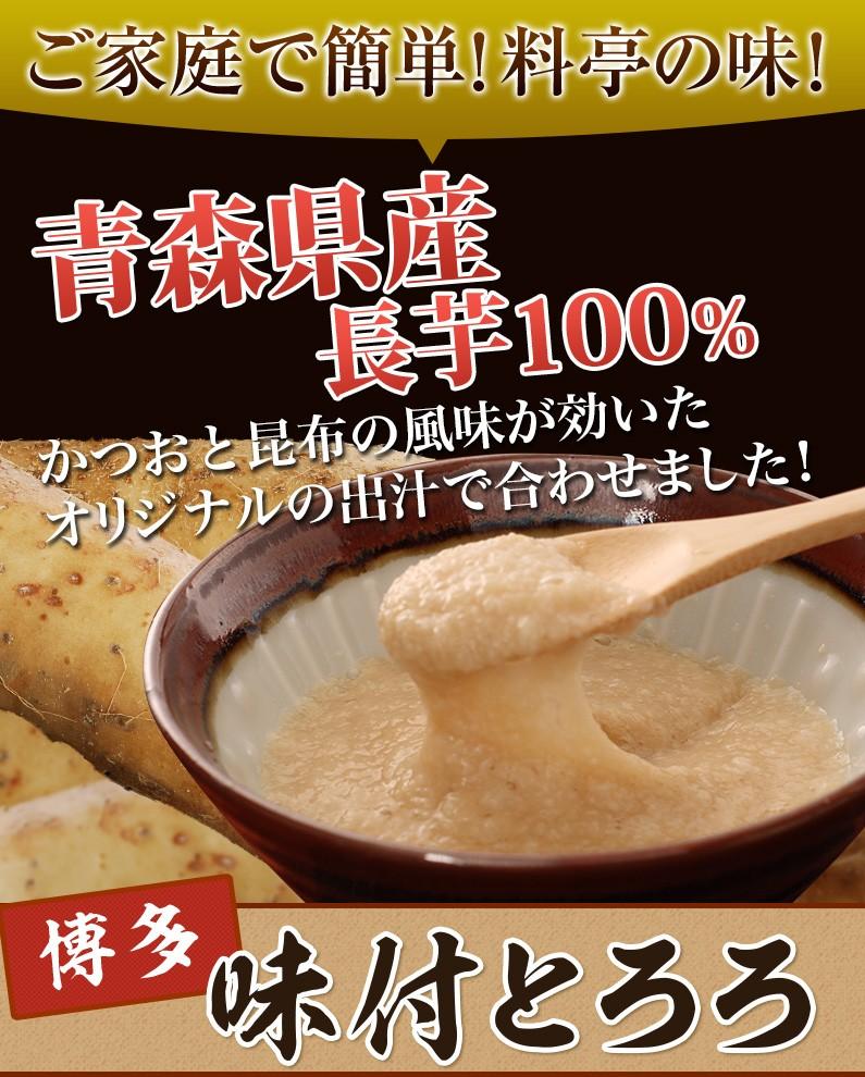 青森県産長芋100%博多味付とろろ