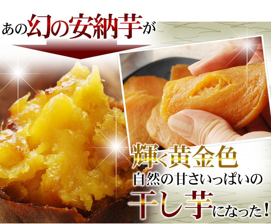 幻の安納芋が輝く黄金色自然の甘さいっぱいの干し芋になった!